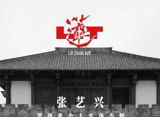 [新闻]210419 张艺兴第四张限量版实体专辑《莲》预约破170万!
