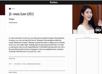 """[分享]210420 IU入选福布斯""""2021年亚洲30位30岁以下精英榜"""""""