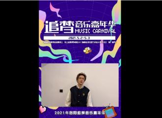 [新闻]210420 追梦音乐嘉年华公开了薛之谦宣传VCR 5月3日和薛老师一起做追梦少年