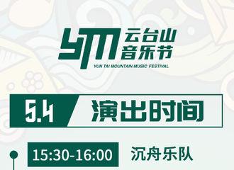 [新闻]210425 云台山音乐节公开演出时间表 薛之谦将于5月4日压轴登场