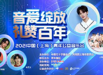 [新闻]210426 朱正廷将出席五月上海青年公益音乐会 礼赞百年,邀你一起为爱发声!