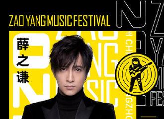 [新闻]210426 2021造氧音乐节发布薛之谦海报 期待音乐诗人绝美LIVE舞台
