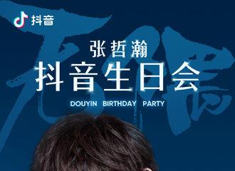 [新闻]210427 张哲瀚生日会预告海报上线 抖音官宣5月11日晚20点全程直播
