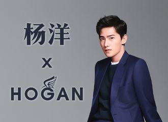 [新闻]210427 杨洋五月新行程确认!将于5月7日现身上海出席HOGAN品牌活动