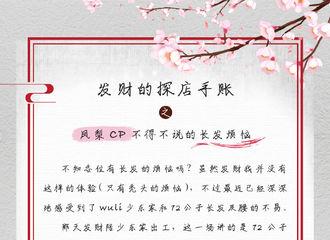 """[新闻]210427 《苏记》文字花絮""""壁咚""""变""""发咚""""? 原来72公子的及腰长发是这个作用"""