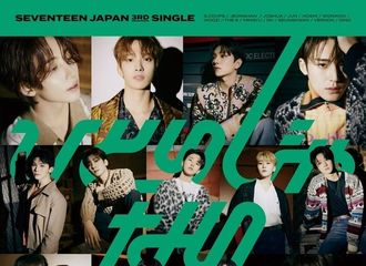 [新闻]210427 SEVENTEEN《不是一个人》获得Oricon单曲周间排行1位