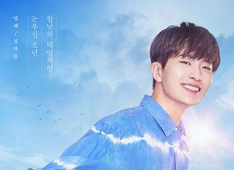 [新闻]210427 音乐剧《太阳之歌》公开了角色海报