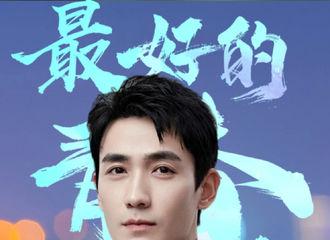 [新闻]210501 中央广播电视台五四特别企划阵容公开 朱一龙邀你来听青春的答案
