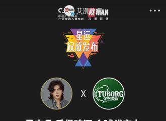 [新闻]210501 吴亦凡代言乐堡啤酒效果数据报告公开 官宣后98.31%声量来自于吴亦凡