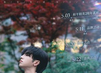 [新闻]210501 华晨宇五月行程公开 品牌活动&盛典全都安排上了歌王的舞台还会远吗?