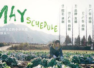 [新闻]210501 赵丽颖五月行程由何幸福小姐姐寄出 综艺录制和品牌直播让人最是期待