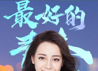 [新闻]210502 中央广播电视总台五四青年节特别策划阵容公开 一起来听迪丽热巴青春的答案