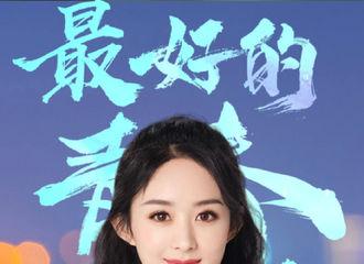 [新闻]210502 中央广播电视台五四特别企划阵容公开 赵丽颖邀你来听青春的答案