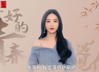 """[新闻]210503 只有自己才是幸福的缔造者 赵丽颖""""最好的青春遇见你""""正片公开"""