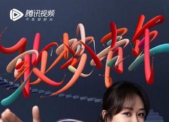 [新闻]210504 追逐梦想,保持热爱 敢梦青年杨紫 x 腾讯视频创意大片公开