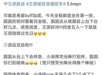 [新闻]210507 王源昨日录制《谁是宝藏歌手》repo分享,全宇宙最可爱的男孩没跑了