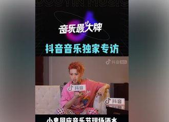 [新闻]210507 抖音音乐账号发布多条小鬼相关视频 彩虹兔版卡点《mood》又酷又可爱