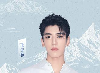 [新闻]210508 搜狐新闻雪山行嘉宾阵容正式公开 王子异将与同伴一起冲顶青海岗什卡雪山