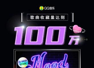 [新闻]210509 恭喜小鬼百万热单新增成员!Remix版《Mood》QQ音乐收藏量突破100万