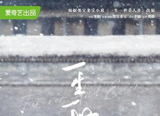 [分享]210509 华策影视官博更新一则相关消息 《一生一世》将登陆爱奇艺恋恋剧场见面