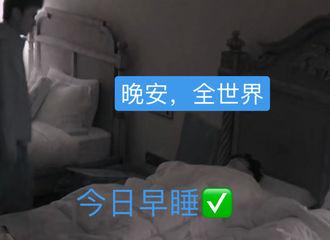 [分享]210510 王俊凯从早睡到失眠全过程记录 最终还是沉迷宇宙奥秘的少年