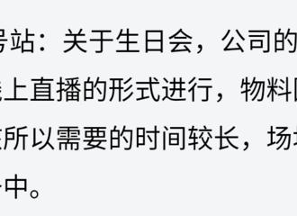 [分享]210510 公司确认王琳凯生日会将进行线上直播 很遗憾沈阳没有当面和你庆生呀~