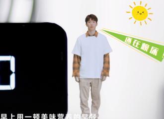 [新闻]210510 范丞丞更新微博为安利营业 用橙子的阳光活力打开周一工作日