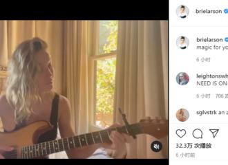 [分享]210511 梦幻联动!《惊奇队长》Brie Larson吉他弹唱Cover《On the ground》