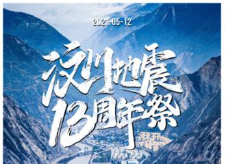 [新闻]210512 汶川地震十三周年蔡徐坤更博缅怀逝者:致敬重生,愿山河无恙!