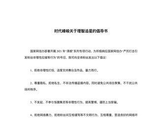 [新闻]210512 时代峰峻发布关于理智追星的倡导书 跟随官方脚步理智追星文明追星