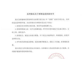 [新闻]210512 乐华娱乐发布关于理智追星的倡导书 跟随官方脚步理智追星文明追星