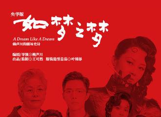 [消息]史诗式戏剧旅程青岛续航!《如梦之梦》青岛站将于明日中午12点正式开票