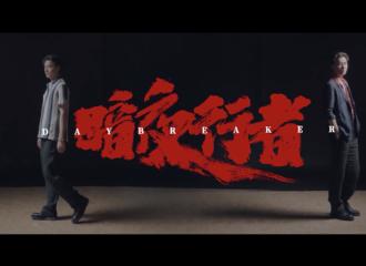 [消息]《暗夜行者》公开角色双面片预告 和陈陌&骆翔一起探寻真相