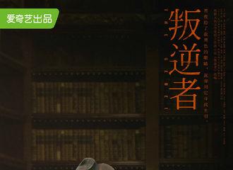 [消息]《叛逆者》公开双人海报及全新片花 朱一龙暗夜前行,为光明而叛逆