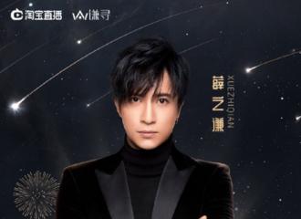 [新闻]210516 薛之谦确认加盟薇娅狂欢节 521期待全场大合唱!