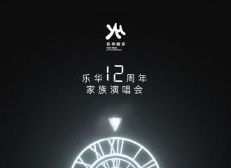 [新闻]210517 乐华娱乐12周年家族演唱会官宣 在dream朱正廷的个人舞台了!