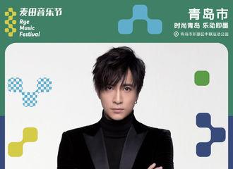 [新闻]210518 青岛麦田音乐节官宣薛之谦将加盟 6月12日和薛老师一起拒绝无聊,浪在今夏!