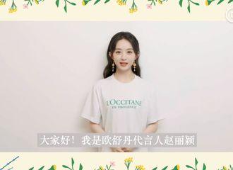 [新闻]210520 赵丽颖邀请大家加入欧舒丹空瓶计划 好想你公开代言人祝其上市十周年VCR