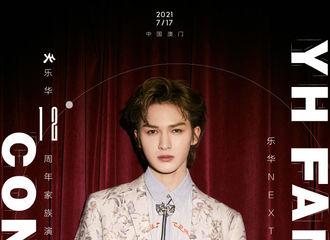 [新闻]210520 朱正廷将出席乐华17周年家族演唱会 期待贝贝7月17日精彩演出!