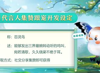 [新闻]210521 《梦幻西游》再次释出代言人线索 每一个字背后都仿佛写着龚俊的名字