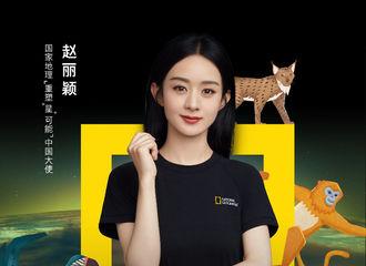 [新闻]210521 守护珍稀动物,保护生物多样性 赵丽颖成为国家地理重塑星可能中国大使
