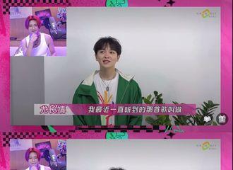 [新闻]210521 小鬼生日会直播公开群星祝福VCR 嫩绿嫩绿的尤长靖太可爱啦!