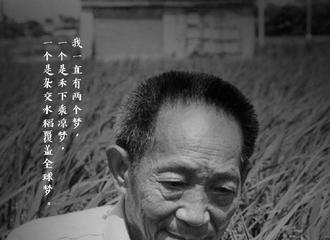 [新闻]210522 朱正廷转发人民日报悼念袁隆平院士 国之脊梁,一生铭记