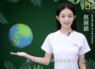 """[新闻]210522 美国国家地理频道发布赵丽颖宣传VCR 一起召唤珍稀动物,塑造""""星""""可能"""