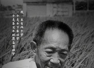 [新闻]210522 赵丽颖转发人民日报微博悼念袁隆平院士 国士无双,袁老一路走好