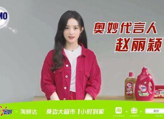 [新闻]210526 淘鲜达发布赵丽颖奥妙宣传VCR 品牌官微转发此条微博透露见面会行程