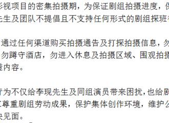 [新闻]210527 李现工作室呼吁大家理智追星 不提倡且不支持任何形式的剧组探班行为!