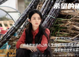 [新闻]210527 《理想照耀中国》发布《希望的田野》预告 今晚七点半一起来看小雷书记的故事
