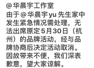 [新闻]210528 华晨宇原定5月30日杭州品牌活动因故取消 特殊情况,望歌迷们谅解