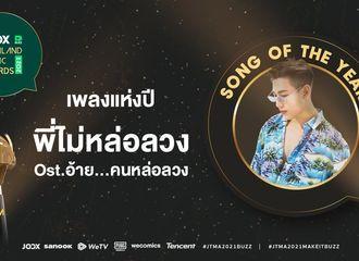 [新闻]210529 BamBam在泰国最大规模音乐颁奖典礼上获奖